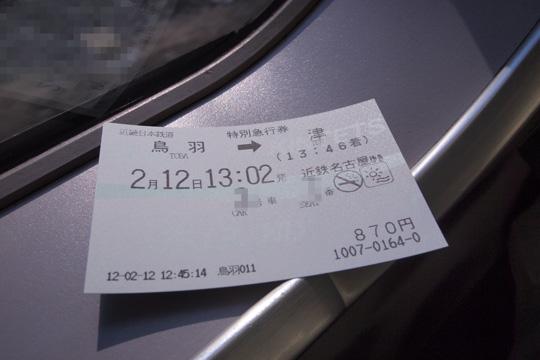 20120212_kintetsu-01.jpg