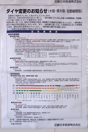 20120219_kintetsu-01.jpg