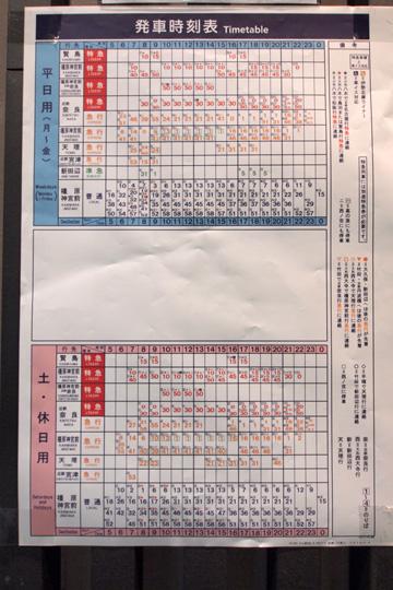 20120219_kintetsu-02.jpg