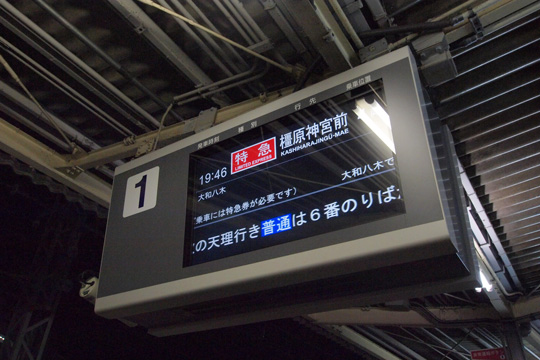 20120219_kintetsu-03.jpg
