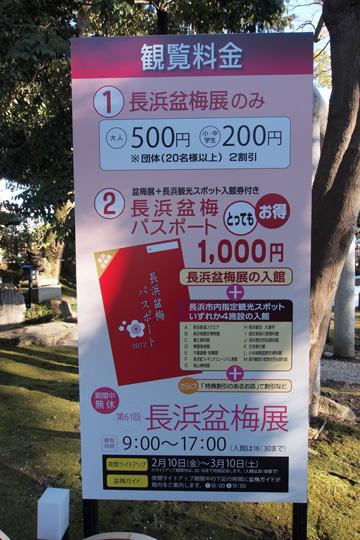 20120219_nagahama-04.jpg