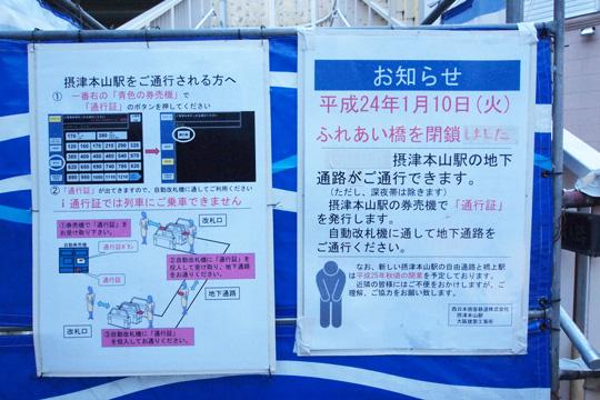 20120304_settu_motoyama-03.jpg