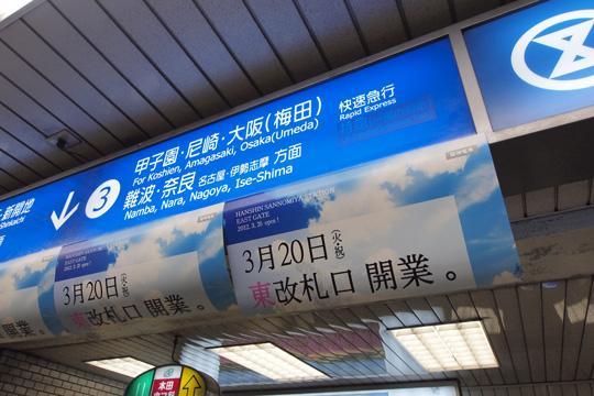 20120311_sannomiya-01.jpg