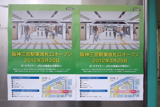 20120311_sannomiya-02.jpg