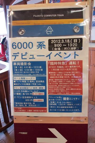 20120318_fujikyu_event-01.jpg