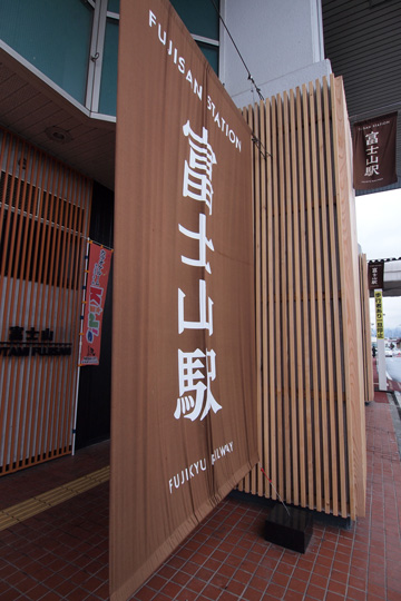 20120318_mt_fuji_sta-05.jpg