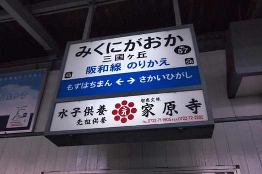 20120401_mikunigaoka-01.jpg