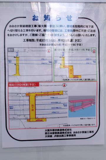 20120401_osaka_east_line-01.jpg