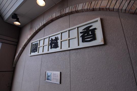 20120408_koroen-01.jpg