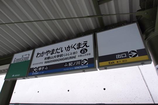 20120421_wakamayadaimae-01.jpg