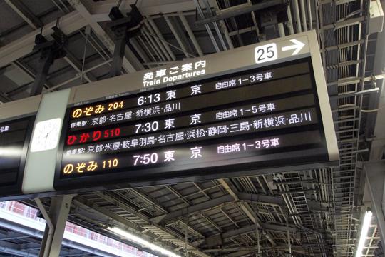 20120503_shin_osaka-01.jpg