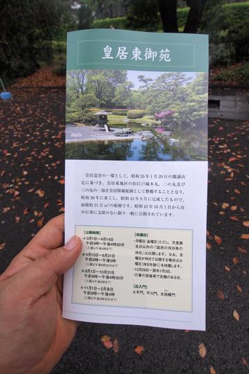 20120504_edo_castle-06.jpg
