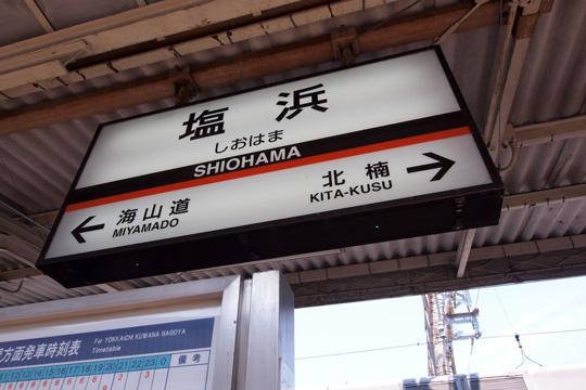 20120527_shiohama-01.jpg