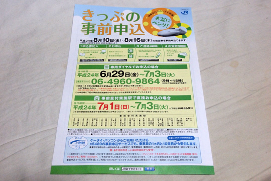 20120701_jr_ticket-01.jpg