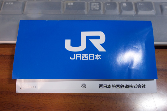 20120715_jr_tickets-01.jpg