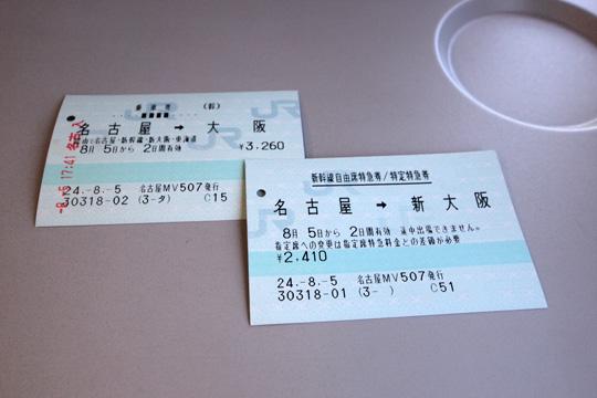 20120805_shinkansen-01.jpg