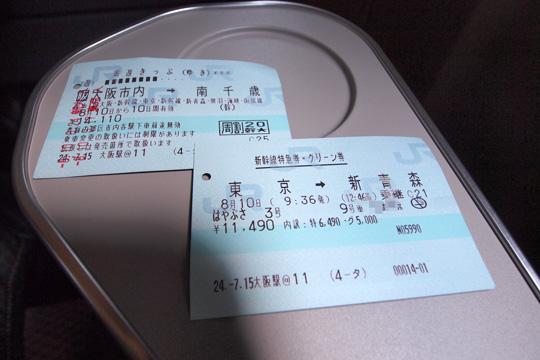 20120810_hayabusa3-01.jpg