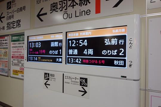 20120810_shin_aomori-04.jpg