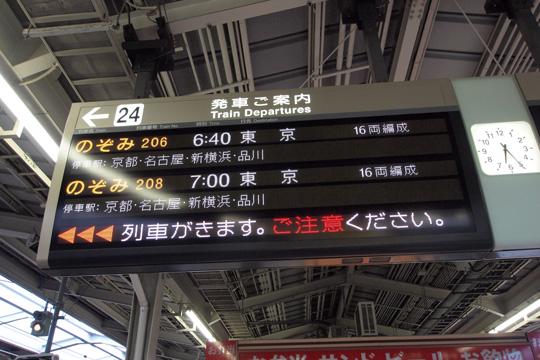 20120810_shin_osaka-01.jpg