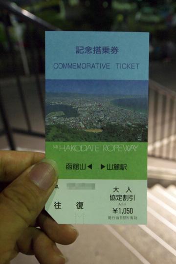 20120811_hakodate_ropeway-02.jpg