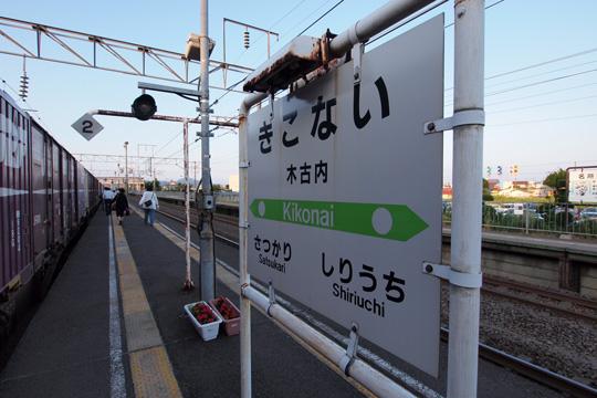 20120811_kikonai-10.jpg