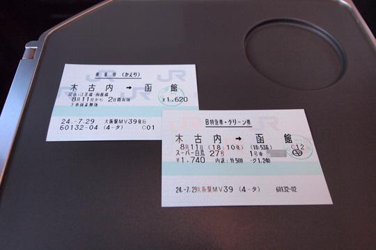 20120811_super_hakucho27-01.jpg