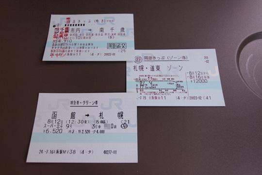 20120812_Super_hokuto9-02.jpg