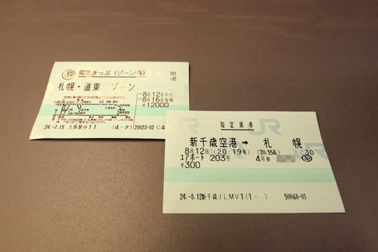 20120812_airport203-01.jpg