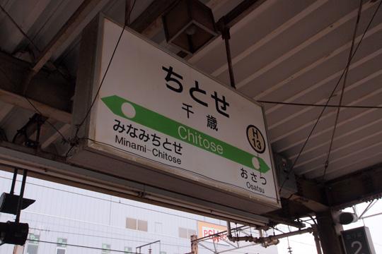 20120812_chitose-01.jpg