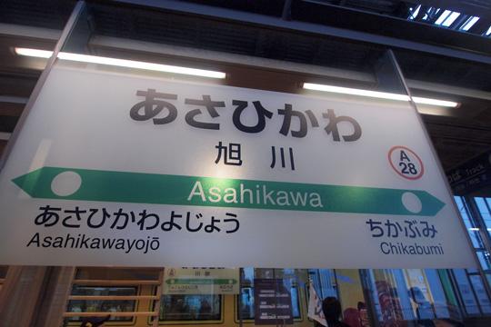 20120813_asahikawa-05.jpg