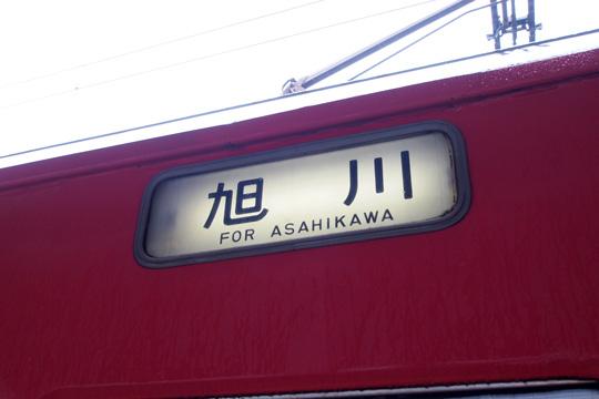 20120813_jrhokkaido_ec_711_100-02.jpg