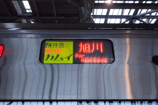20120813_jrhokkaido_ec_789_1000-02.jpg