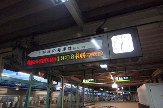 20120814_kushiro-02.jpg