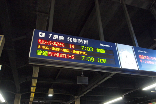 20120814_sapporo-02.jpg