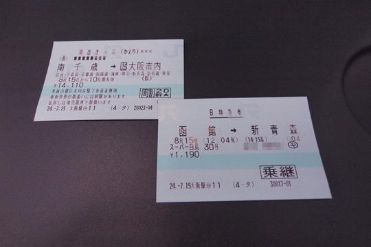 20120815_Super_hakucho30-01.jpg