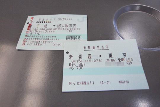 20120815_hayate86-01.jpg