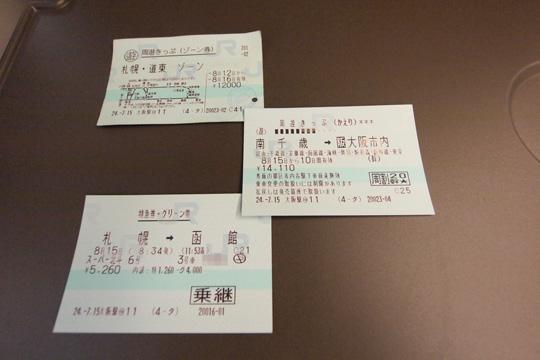 20120815_super_hokuto9-01.jpg
