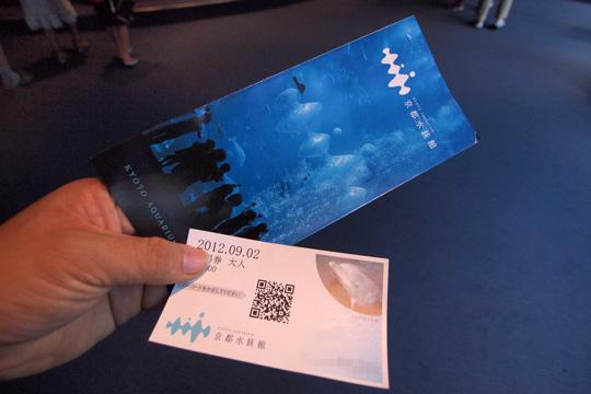 20120902_kyoto_aquarium-02.jpg
