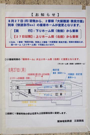 20120902_sannomiya-01.jpg