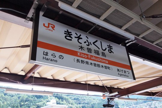 20120915_kiso_fukushima-08.jpg