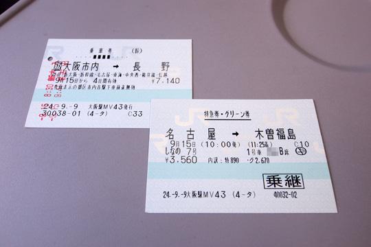 20120915_shinano7-01.jpg