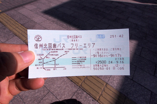 20120916_shinshu_north_corridor_ticket-01.jpg