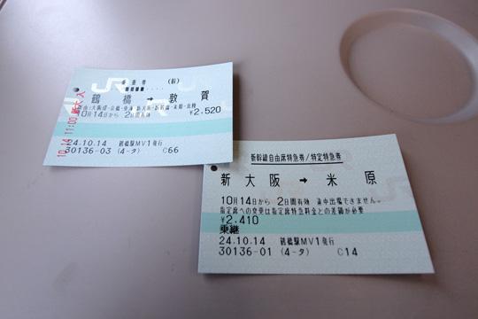 20121014_hikari518-01.jpg