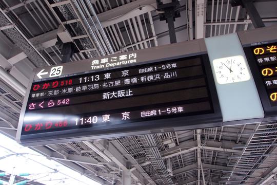 20121014_shin_osaka-01.jpg