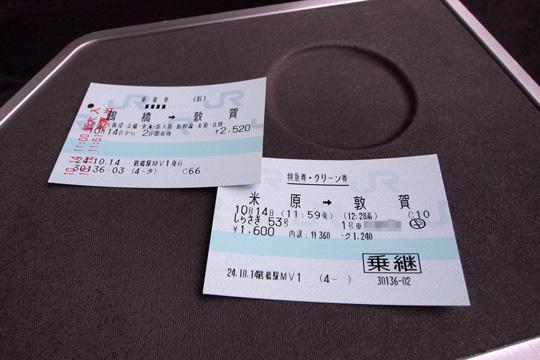 20121014_shirasagi53-01.jpg