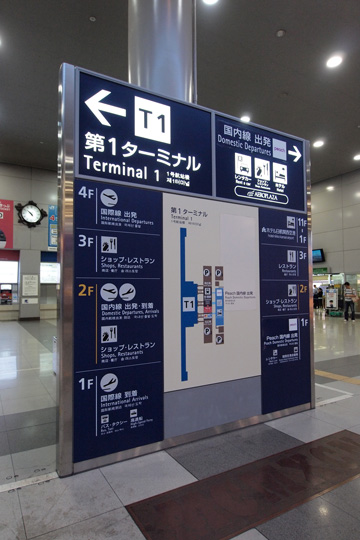 20121021_kansai_airport-01.jpg