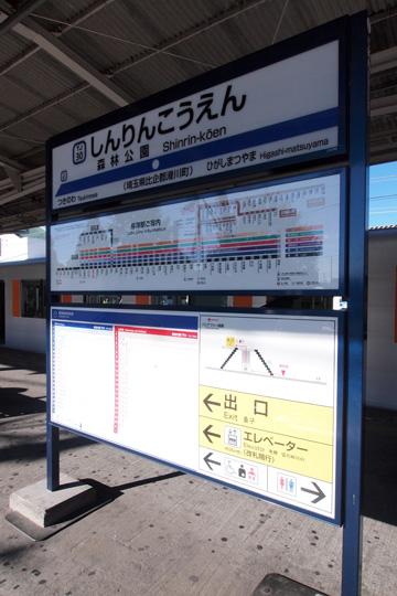 20121118_shinrin_koen-01.jpg