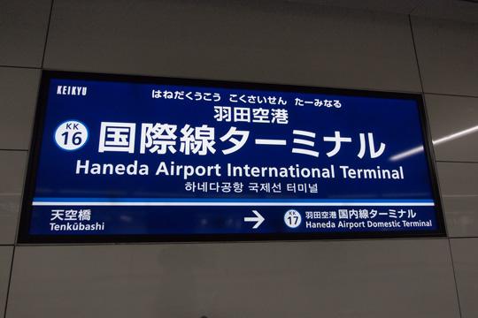 20121123_haneda_airport-01.jpg