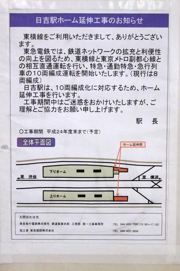 20121123_hiyoshi-02.jpg