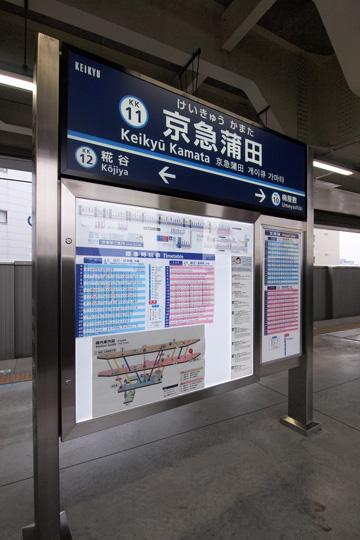20121123_keikyu_kamata-22.jpg